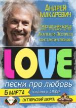 """Андрій Макаревич. """"L.O.V.E. - Пісні про любов"""""""