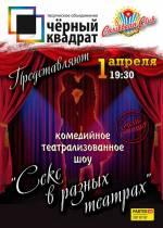 Комедійне театралізоване шоу «Секс у різних театрах»