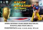 Кубок України з фрі-файту