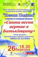 Святя весна вертає в Україну