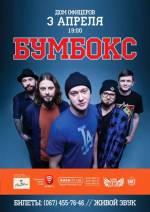 Зустрічай «Бумбокс» у Вінниці