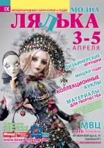 """Виставка «Модна лялька»: II Международный фестиваль фелтинга """"Fairy Felt"""""""