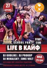 Вечірка «Life в Кайф»