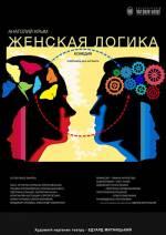 Театр драми і комедії на Лівому березі: вистава «Жіноча логіка»