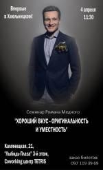 Роман Медный