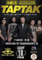 Тартак знову у Вінниці