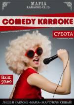 Суботнє «Сomedy karaoke»