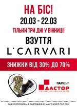 L'Carvari Fashion Tour знову у Вінниці!