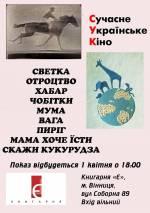 Веселі українські короткометражки у книгарні «Є»