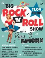 Big Rock'n'Roll Show
