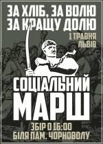 Соціальний марш