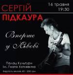 Сергій Підкаура