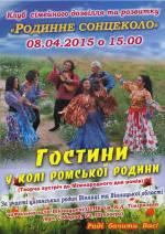 «Гостини у колі ромської родини»
