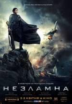 Прем'єра української драми «Незламна»