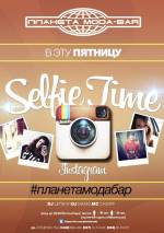 Вечірка «Selfie Time»