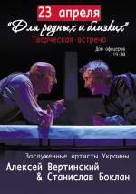 О.Вертинський та С.Боклан: творча зустріч «Для рідних та близьких»