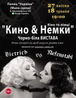 Вистава «КІНО ТА НІМЦІ» у палаці «Україна»