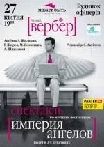 Вистава «Імперія ангелів» Авторського театру «Может быть»