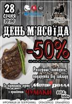 """Концерт українського рок-гурту """"Мотор'ролла"""""""