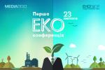 Перша ЕКОконференція: «Екологічна безпека підприємства: Законодавство. Практика. Нові технології»