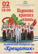 Академічний камерний хор «ХРЕЩАТИК» з прем'єрою програми «Намисто красних пісень»