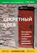 Невідомий Київ