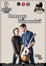 Музичний вечір з Анастасією Остапець