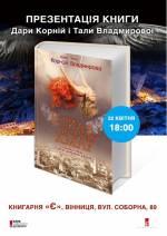 Презентація книги «Крила кольору хмар»