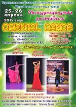 Международный танцевальный фестиваль