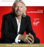 Форум бізнеса та лідерства: зустріч із лідером бізнес-стратегій Ричардом Бренсоном