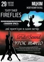 Грандіозне шоу: ТЕАТР ТІНЕЙ «FIREFLIES» та УРОКИ ТАНГО «LORDS of the SOUND»