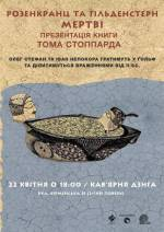 Презентація книги Тома Стоппарда