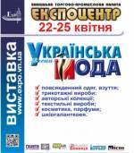 Виставка «Українська мода 2015»
