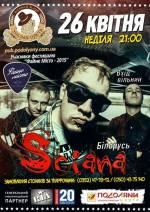 Концерт білоруських рокерів Sciana
