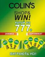 Шопінг у ТЦ «Дрим Таун»: магазин  COLIN'S проводить акцію SHOP&WIN