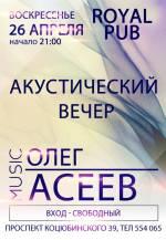 Акустичний вечір з Олегом Асеевим