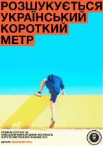 Київський міжнародний фестиваль короткометражних фільмів #KISFF2015
