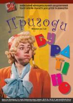 Муніципальний театр опери та балету для дітей запрошує на мюзикл «Пригоди Буратіно»