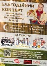 Благодійний концерт на лікування Ростиславчика