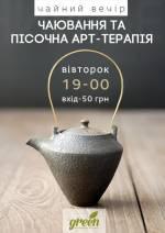 У Львові пройде чайний вечір