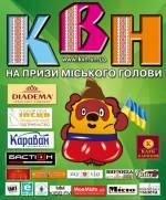 КВН Чемпіонат на призи міського голови
