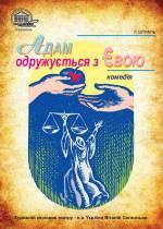 Театральна комедія «Адам одружується з Євою»