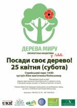 Львів'ян закликають посадити дерево