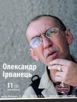 Авторський вечір Олександра Ірванця