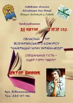 """Найкращий читач України-2015"""