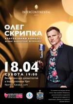Благодійна акція: Великі французькі вечорниці з Олегом Скрипкою