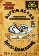 Всеукраїнський концертний тур  рок-гурту «Riffmaster»