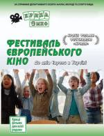 Дні Європи в Україні: Фестиваль Європейського кіно для усієї родини