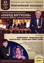 """ГРАНД-концерт ансамблю ударних інструментів """"Парад віртуозів"""""""