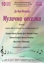 """Святковий концерт """"Музична веселка"""""""